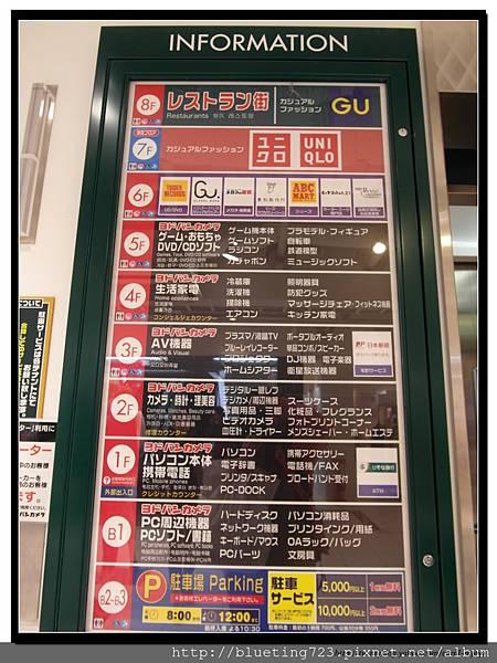 東京《吉祥寺》Yodobashi 樓層介紹.jpg