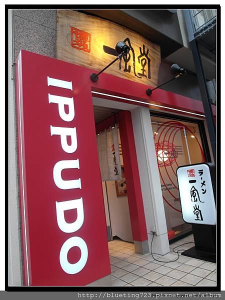 東京《一風堂 吉祥寺店》.jpg