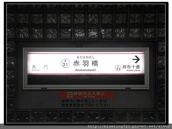 東京《東京鐵塔》赤羽橋站.jpg