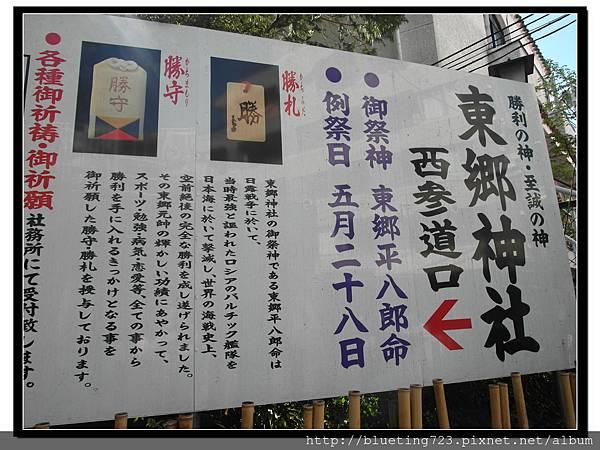 東京《東鄉神社》3.jpg