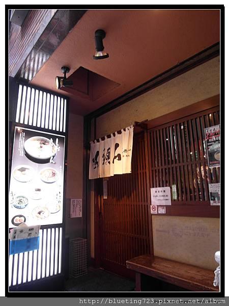東京《山頭火拉麵》2.jpg