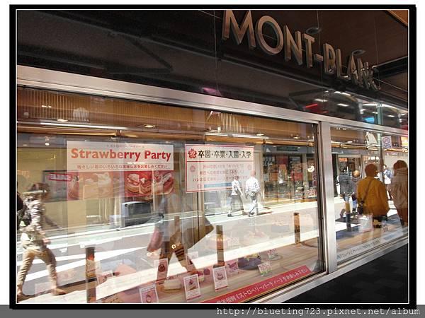 東京自由之丘《MONT BLANC‧モンブラン》.jpg