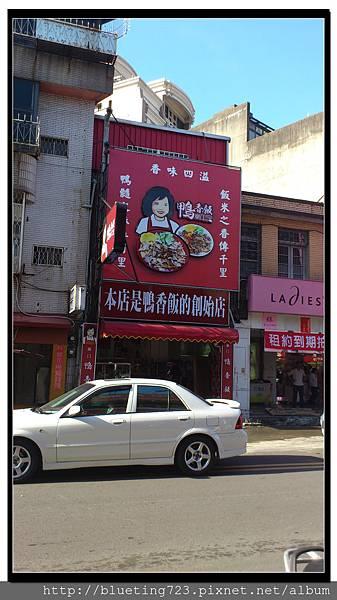 新竹《鴨香飯》店門.jpg