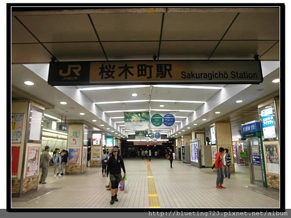 神奈川縣《橫濱》JR櫻木町站.jpg