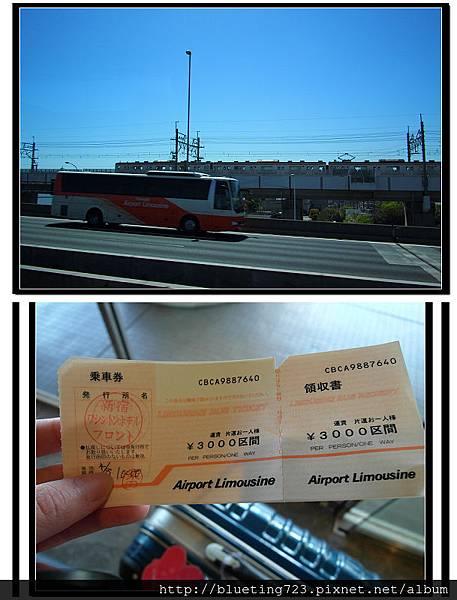東京《利木津巴士》車票.jpg