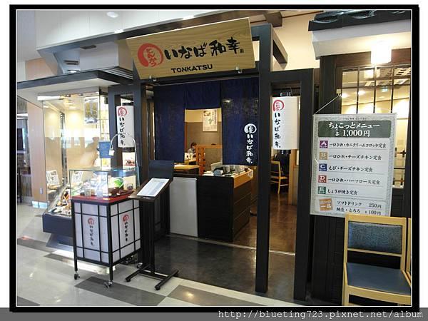 東京成田機場《和幸豬排》1.jpg