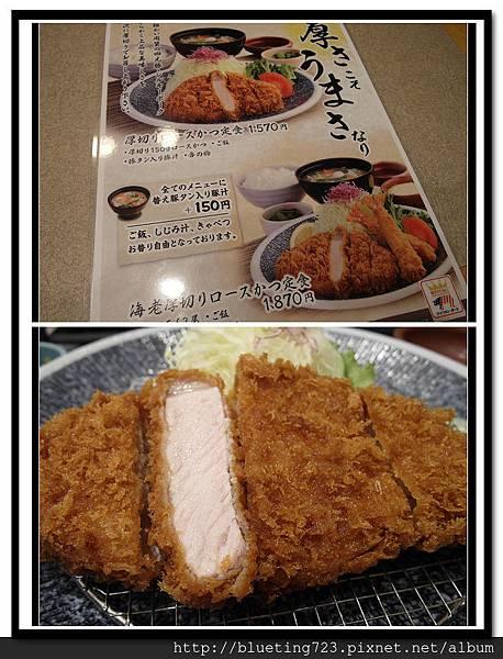 東京成田機場《和幸豬排》2.jpg
