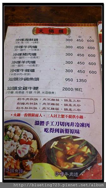 新竹竹北《西市汕頭館》菜單1.jpg