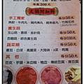 新竹竹北《西市汕頭館》菜單2.jpg