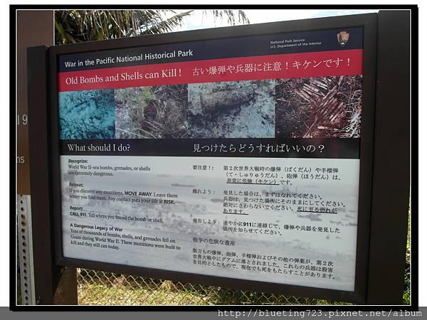 美國關島《太平洋戰爭歷史公園》2.jpg