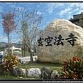 台南《懸空法寺》1.jpg