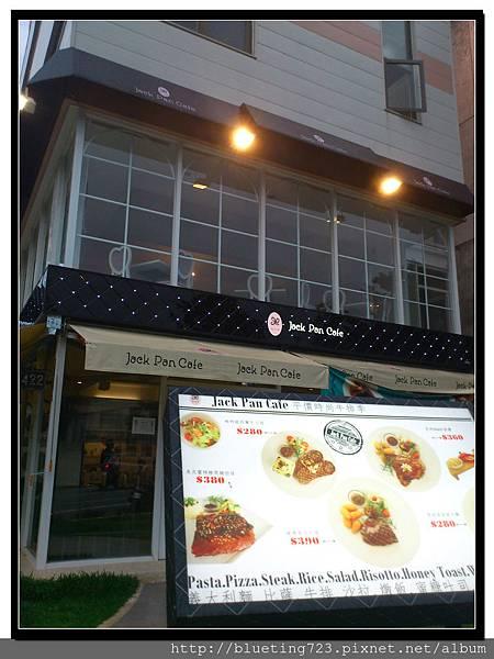 新竹竹北《Jack Pan Cafe傑克潘》.jpg