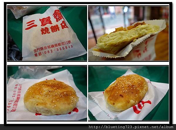 金門《三寶齋燒餅》鹹甜燒餅.jpg
