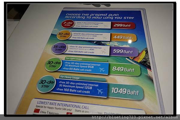 泰國曼谷《蘇汪納蓬機場Suvarnabhumi》DTAC 3G方案.jpg
