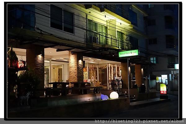 泰國曼谷《Royal View Resort 帝景度假飯店》3.jpg