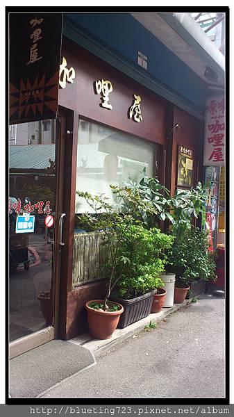 台北中正區《原味咖哩屋》1.jpg