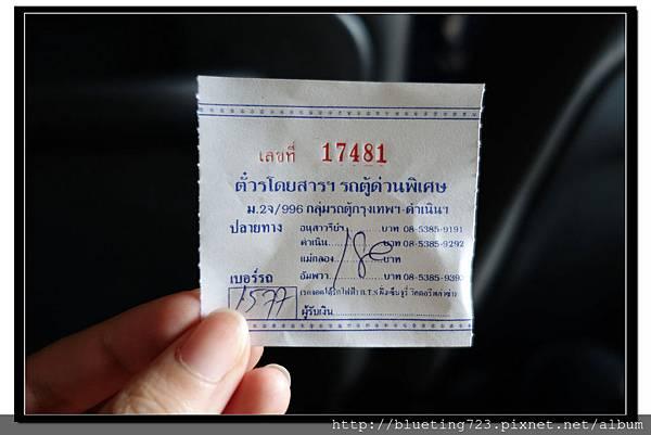 泰國曼谷《Mini Van》車票.jpg