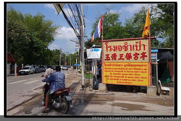 泰國《Samut Songkhram夜功府玉清三寶宮亭》下車處.jpg