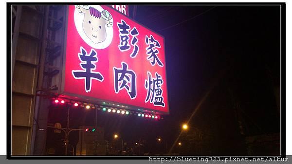 新竹湖口《彭家羊肉爐》1.jpg