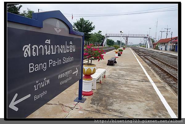 泰國大城府《邦芭茵夏宮Bang Pa-in》車站1.jpg