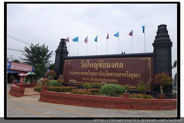 泰國大城府《Ayutthaya大城》崖差蒙空寺WAT YAI CHAI MONGKHOL 1.jpg