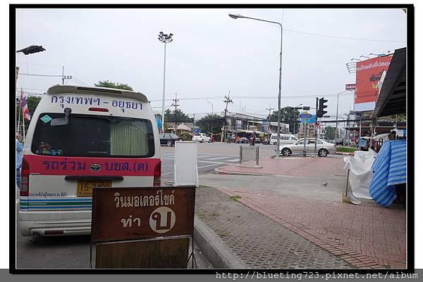 泰國大城府《Ayutthaya大城》Mini Van回曼谷.jpg