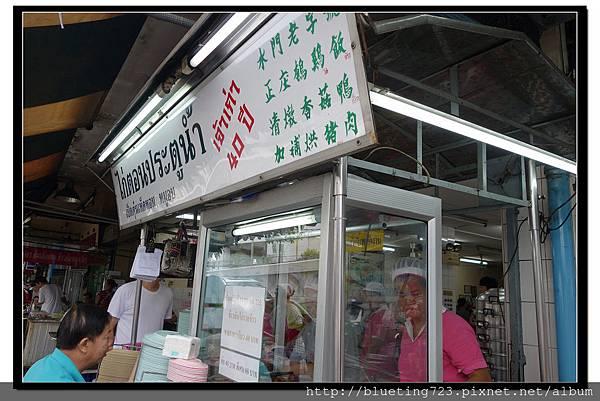泰國曼谷《水門老字號正庄鵪雞飯》.jpg