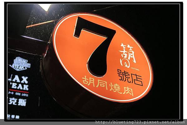 新竹竹北《箶同燒肉7號店》.jpg