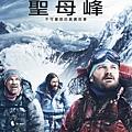 《聖母峰》Everest.jpg