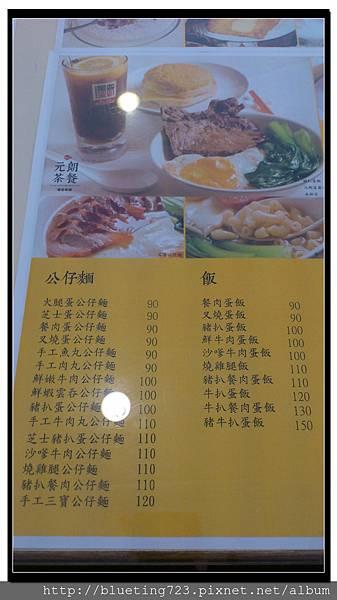 新竹金山街《元朗茶餐廳》3.jpg