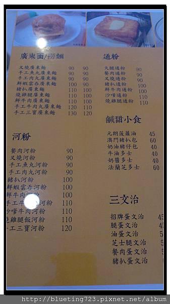 新竹金山街《元朗茶餐廳》4.jpg