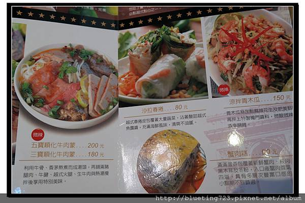 新竹竹北《PhoV 弗薇越式餐廳》6.jpg