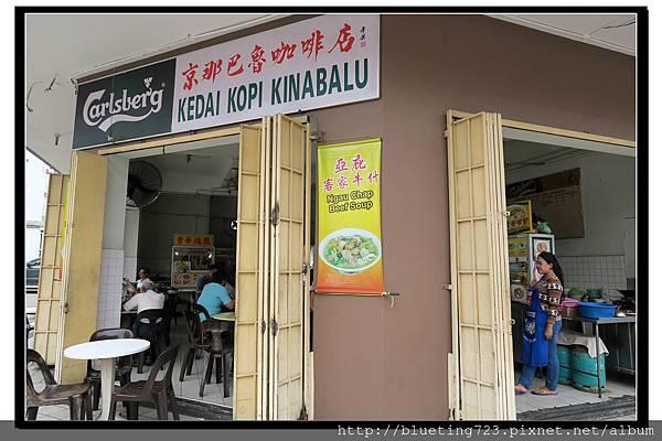 沙巴亞庇《京那巴魯咖啡店》2.jpg