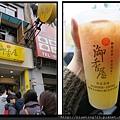 嘉義市《御香屋》葡萄柚綠茶2.jpg