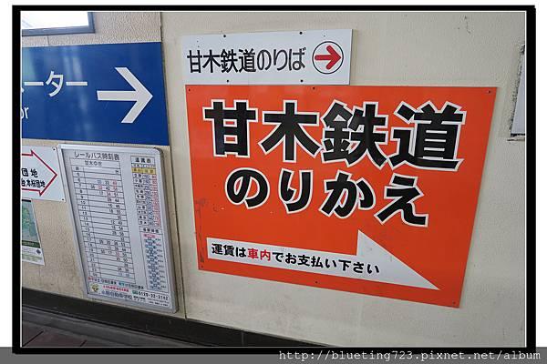 九州《甘木鐵道》1.jpg