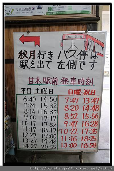 九州《甘木觀光巴士》2.jpg
