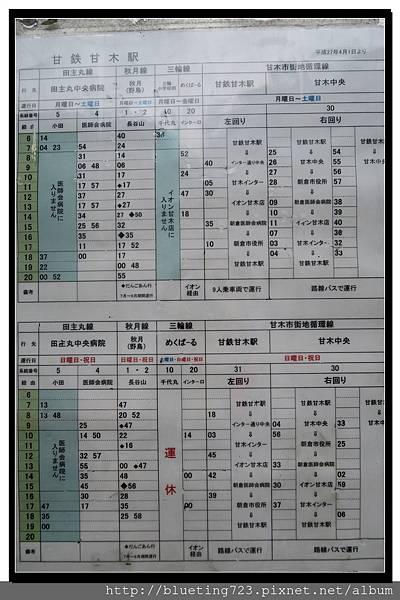九州《甘木觀光巴士》4.jpg