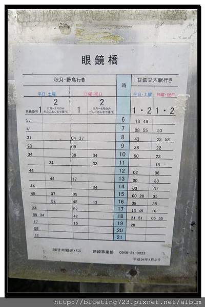 九州《甘木觀光巴士》9.jpg