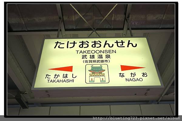九州佐賀《JR武雄溫泉站》4.jpg