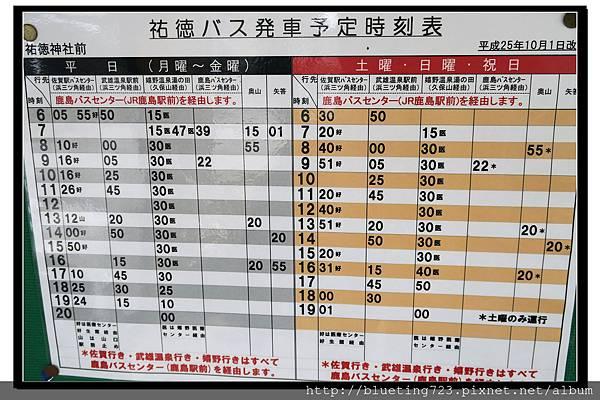 九州佐賀《祐德巴士》3.jpg
