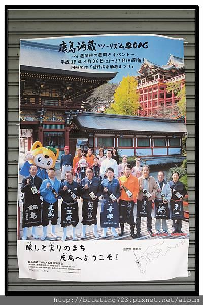 九州佐賀《鹿島巴士中心》5.jpg