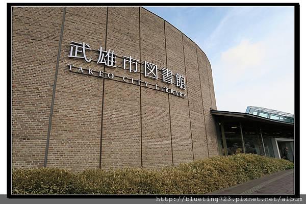 九州佐賀《武雄市圖書館》2.jpg