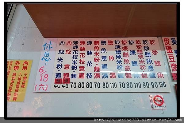 台南水仙宮市場《鱔魚意麵》2.jpg