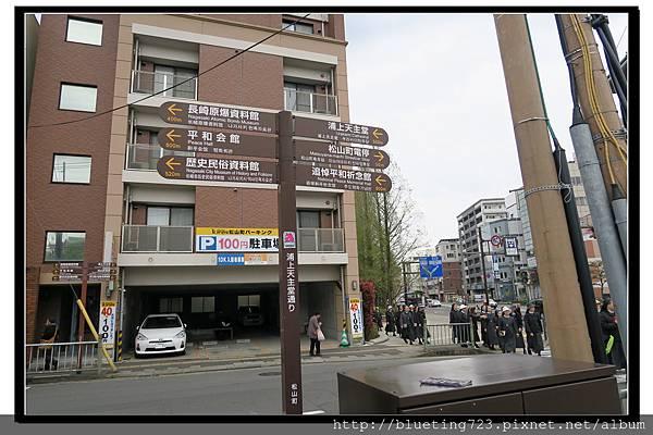 九州長崎《原子彈爆炸中心地》1.jpg