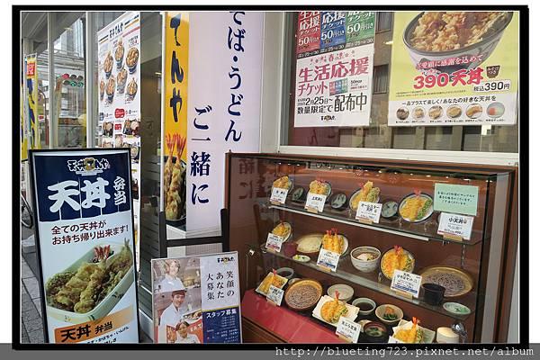九州小倉《天丼てんや 》小倉魚町店4.jpg