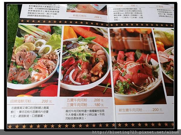 新竹竹北《PhoV 弗薇越式餐廳》菜單1.jpg