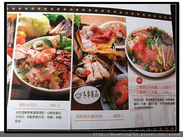 新竹竹北《PhoV 弗薇越式餐廳》菜單2.jpg