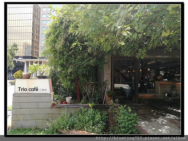 台北《Trio café 三重奏》華山1.jpg