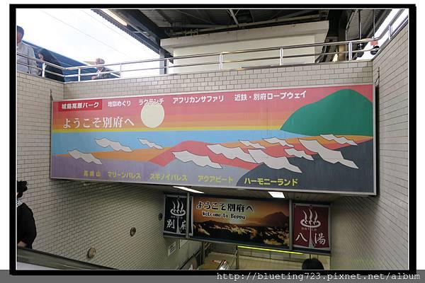 九州《別府車站》1.jpg