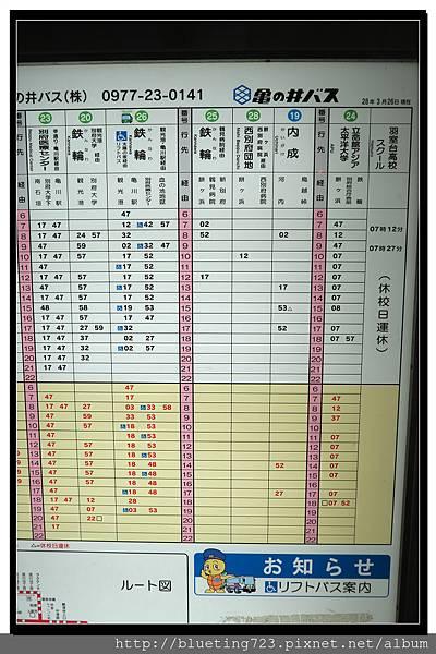 九州別府《別府北濱》巴士站 3.jpg